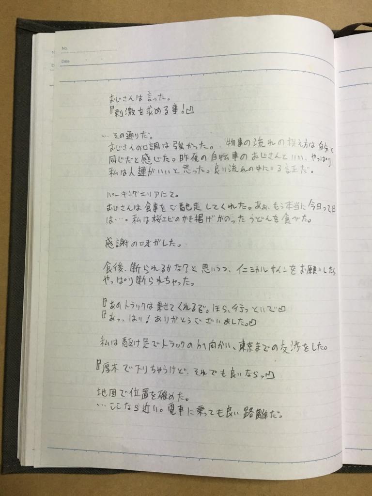 f:id:hyogokurumi:20160622191917j:plain:w100