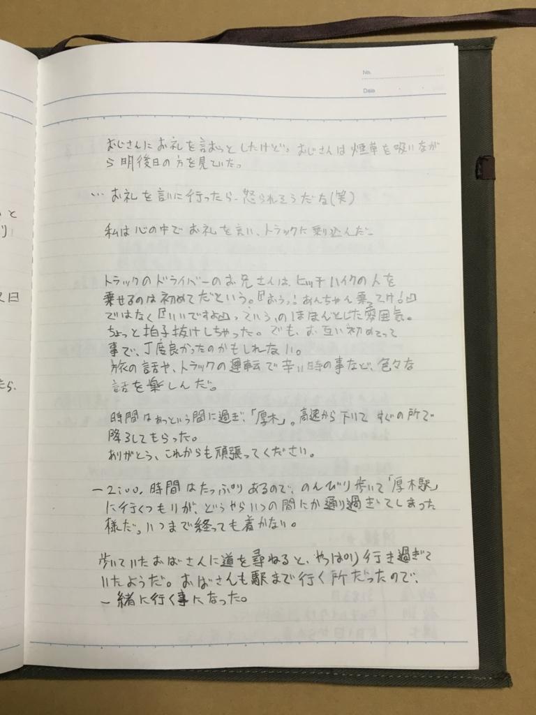 f:id:hyogokurumi:20160622191937j:plain:w100