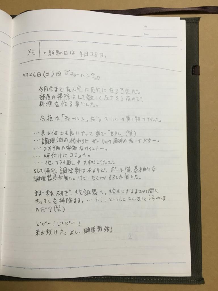 f:id:hyogokurumi:20160622192025j:plain:w100