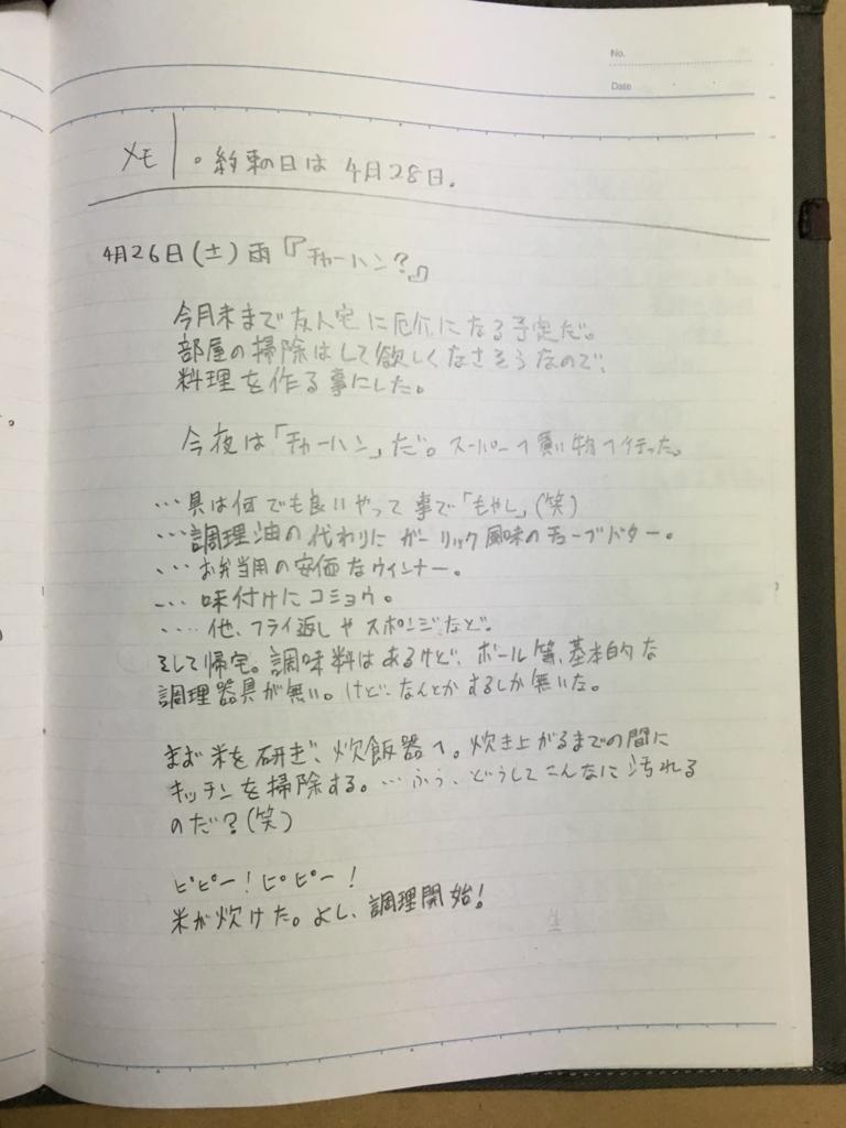 f:id:hyogokurumi:20160626204403j:plain:w100