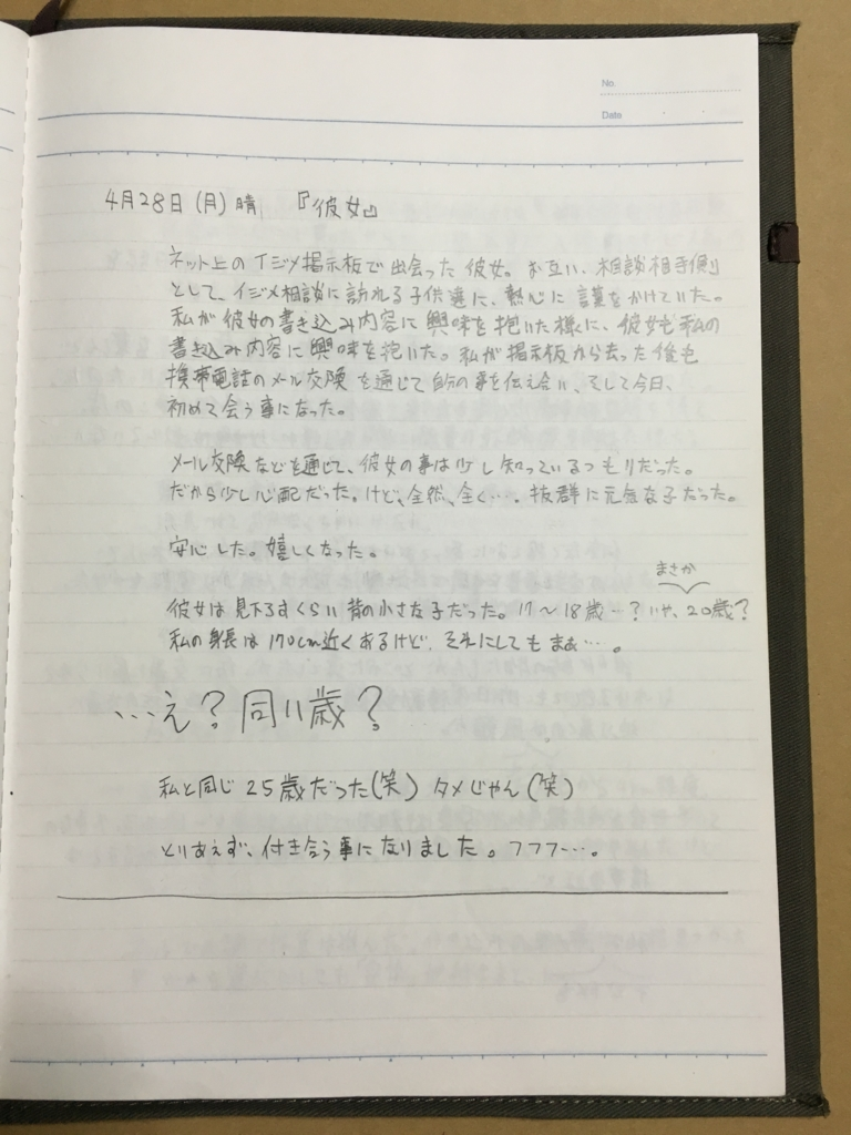 f:id:hyogokurumi:20160626204448j:plain:w100