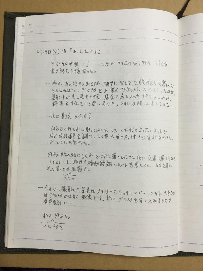f:id:hyogokurumi:20160626204508j:plain:w100