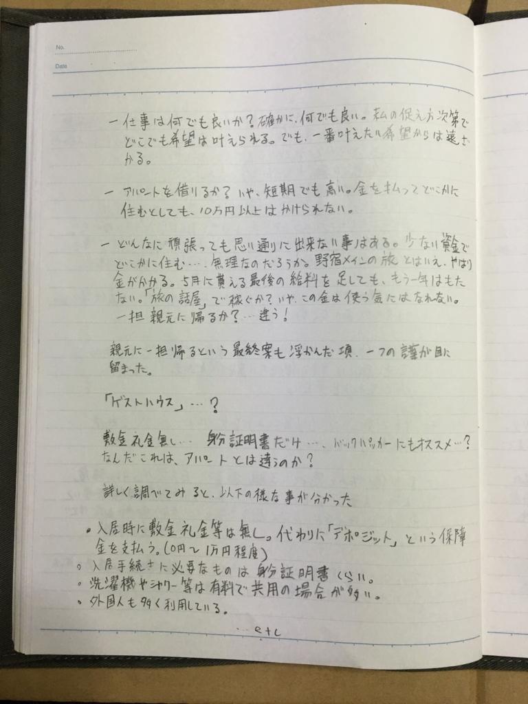 f:id:hyogokurumi:20160626204548j:plain:w100