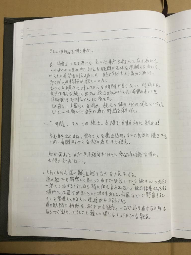 f:id:hyogokurumi:20160626204758j:plain:w100