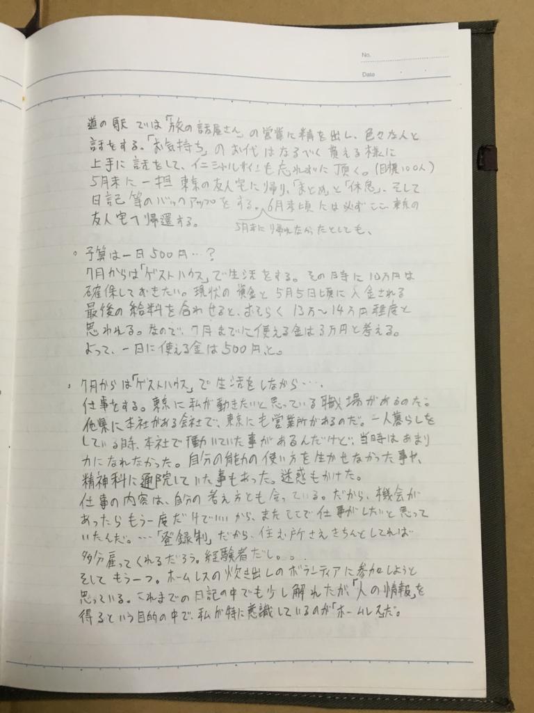 f:id:hyogokurumi:20160626204819j:plain:w100