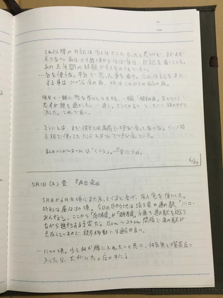 f:id:hyogokurumi:20160630233330j:plain:w100