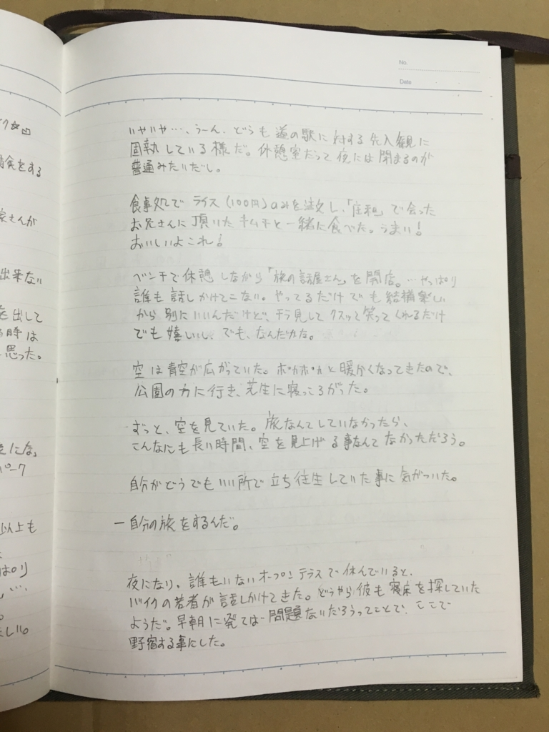 f:id:hyogokurumi:20160709165416j:plain:w100