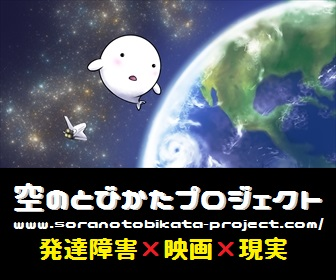 空のとびかたプロジェクト