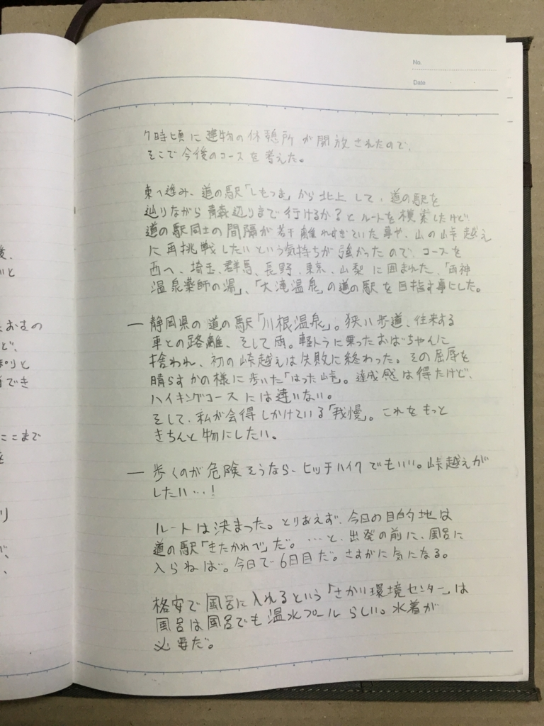 f:id:hyogokurumi:20160807210818j:plain:w100