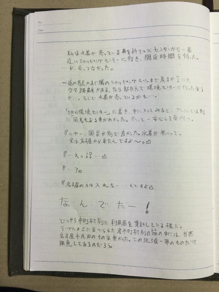 f:id:hyogokurumi:20160807210845j:plain:w100