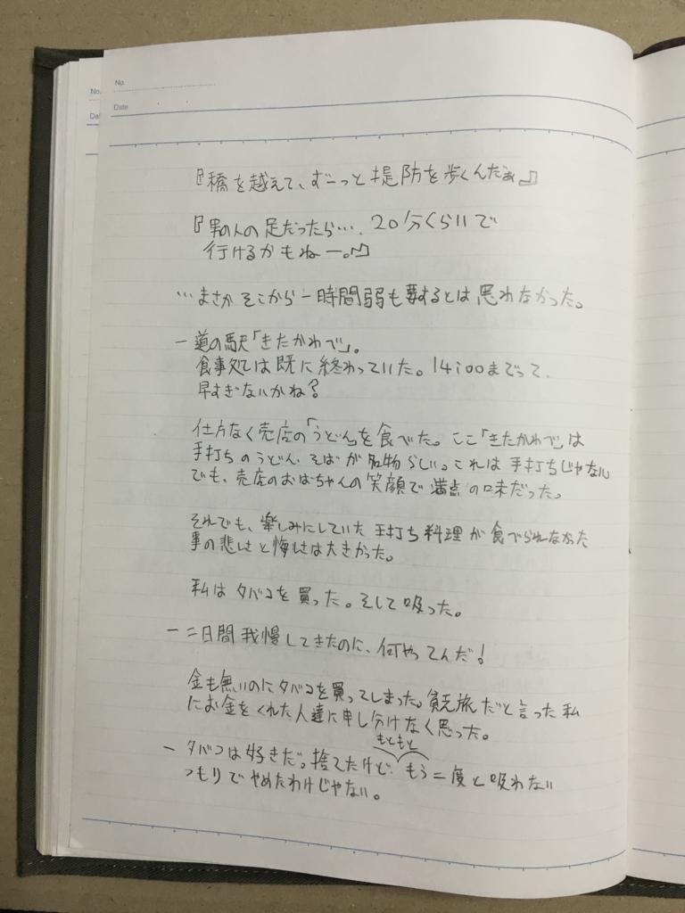 f:id:hyogokurumi:20160807210929j:plain:w100