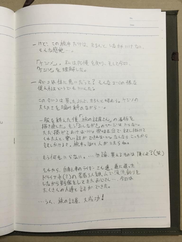 f:id:hyogokurumi:20160807210948j:plain:w100