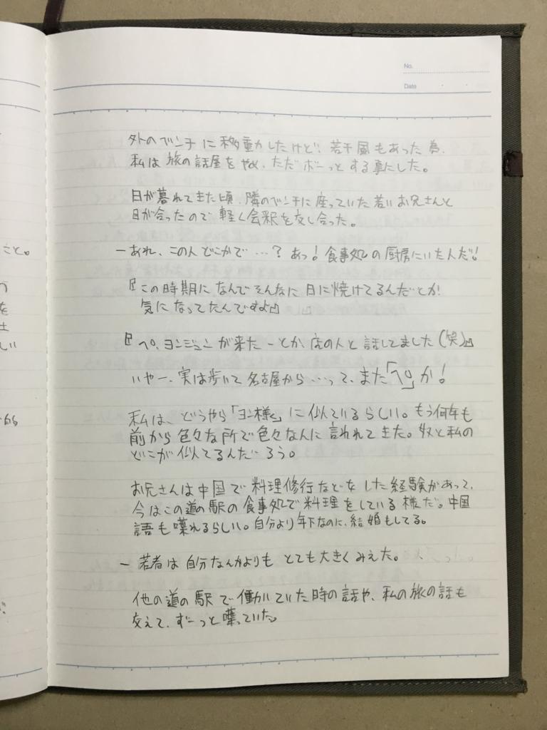 f:id:hyogokurumi:20160808235003j:plain:w100