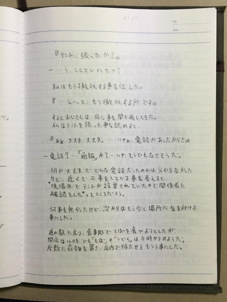 f:id:hyogokurumi:20160808235305j:plain:w100