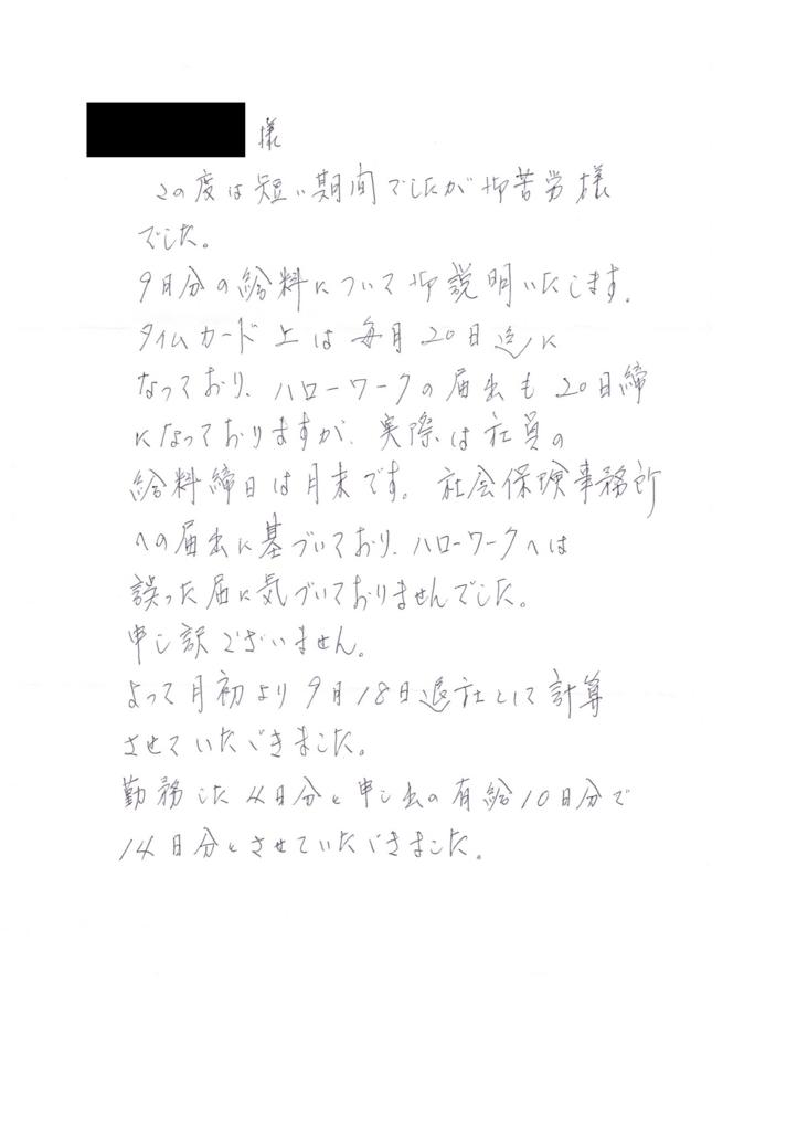 f:id:hyogokurumi:20160809003558j:plain:w300