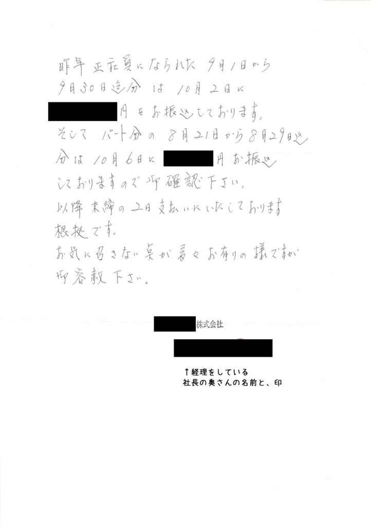 f:id:hyogokurumi:20160809003613j:plain:w300