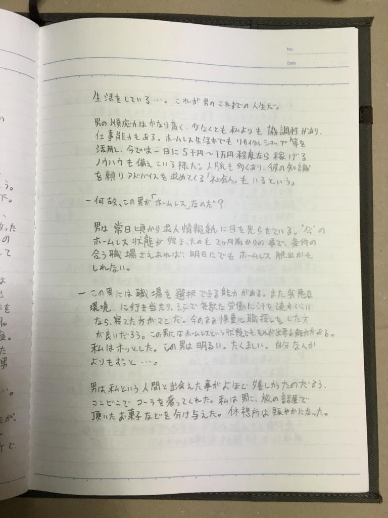 f:id:hyogokurumi:20160810182011j:plain:w100