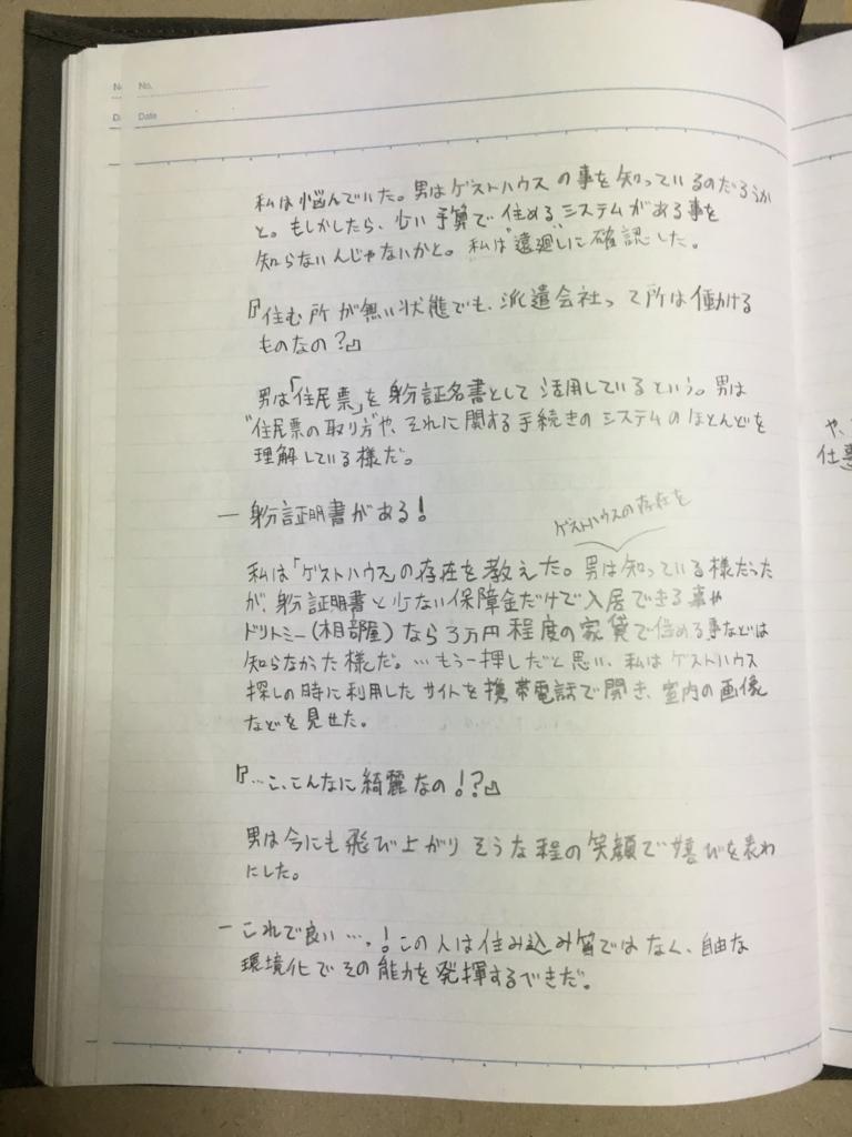 f:id:hyogokurumi:20160810182034j:plain:w100