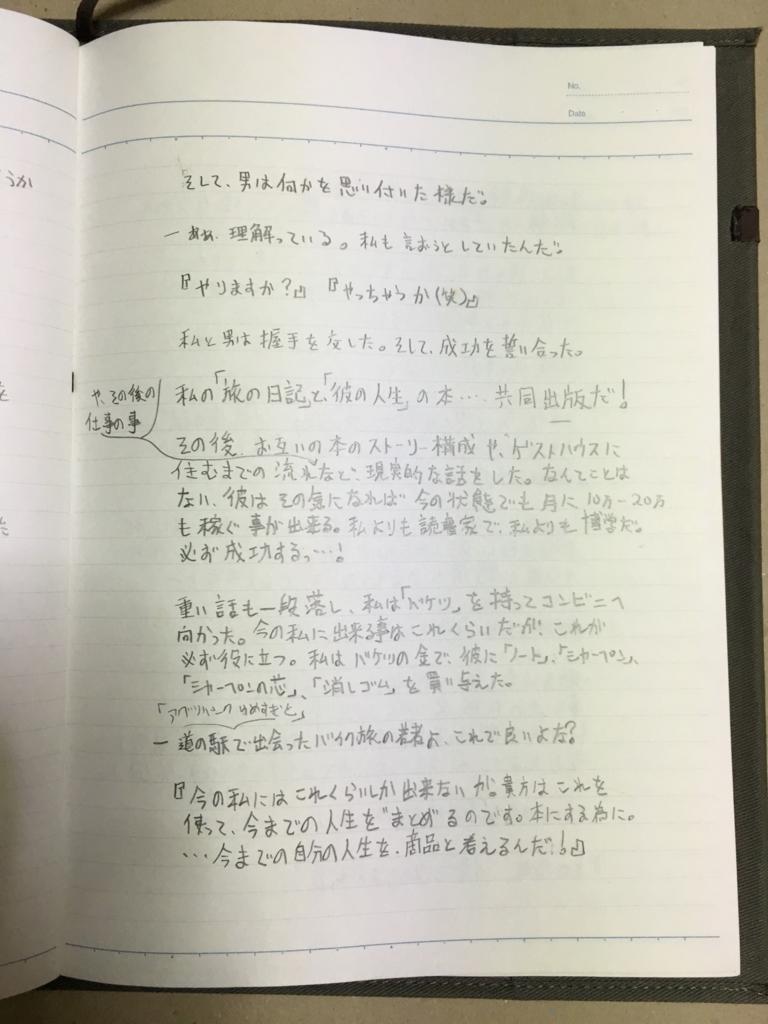 f:id:hyogokurumi:20160810182053j:plain:w100