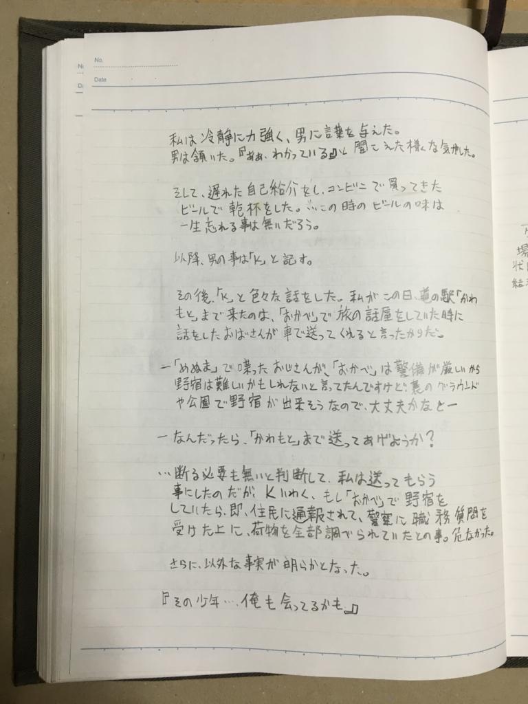 f:id:hyogokurumi:20160810182113j:plain:w100