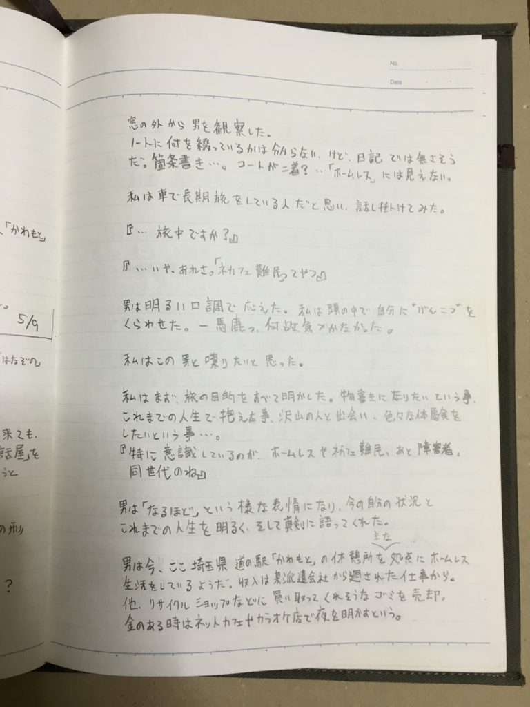 f:id:hyogokurumi:20160810182218j:plain:w100