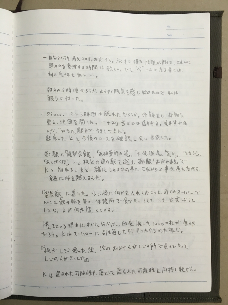 f:id:hyogokurumi:20160811132509j:plain:w100