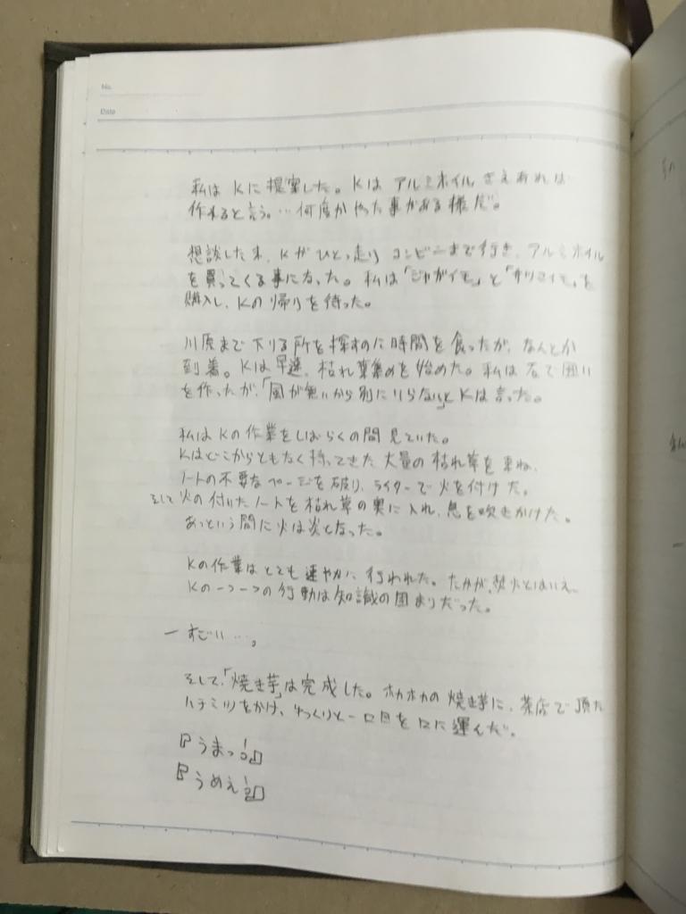 f:id:hyogokurumi:20160811132653j:plain:w100
