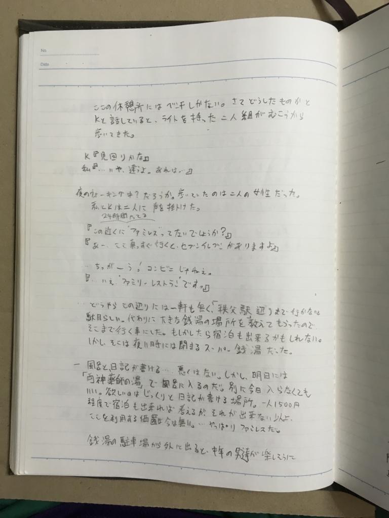 f:id:hyogokurumi:20160811132739j:plain:w100