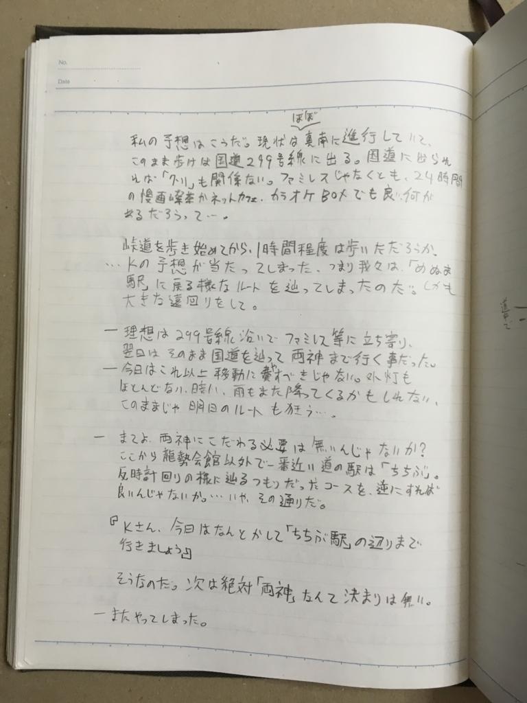 f:id:hyogokurumi:20160811132817j:plain:w100