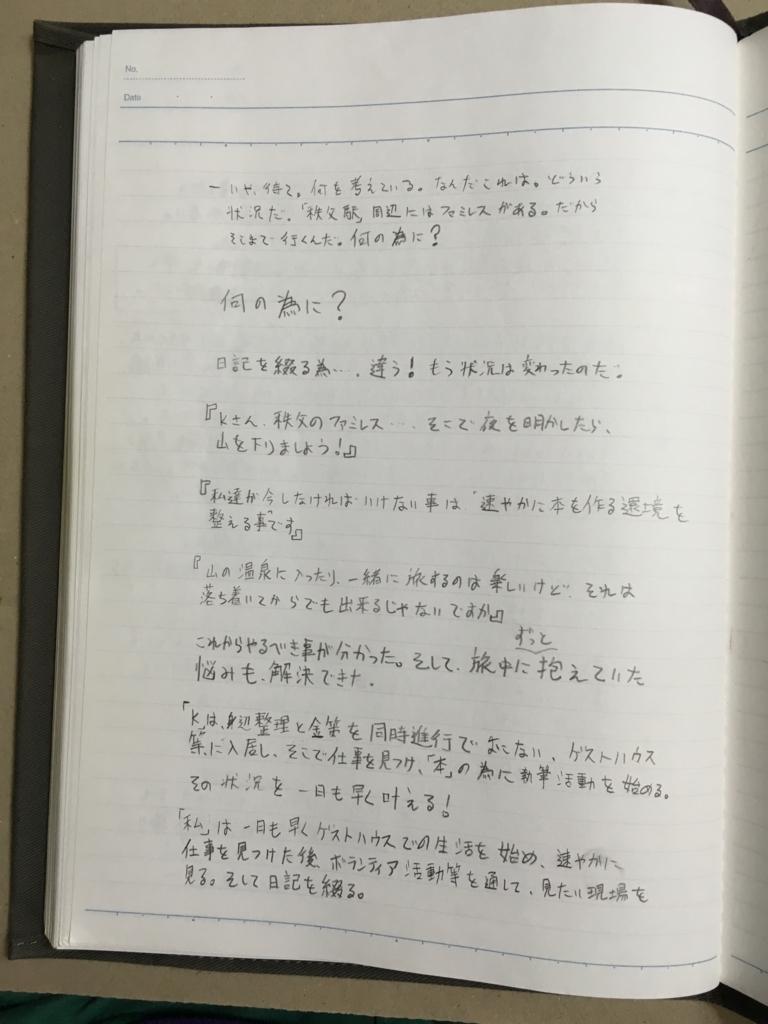 f:id:hyogokurumi:20160811132902j:plain:w100