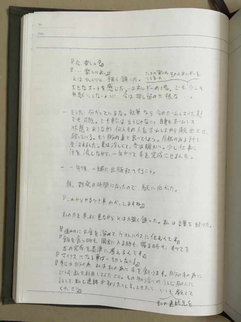 f:id:hyogokurumi:20160811132945j:plain:w100