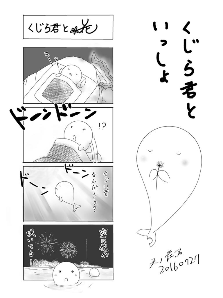 f:id:hyogokurumi:20160822193639j:plain