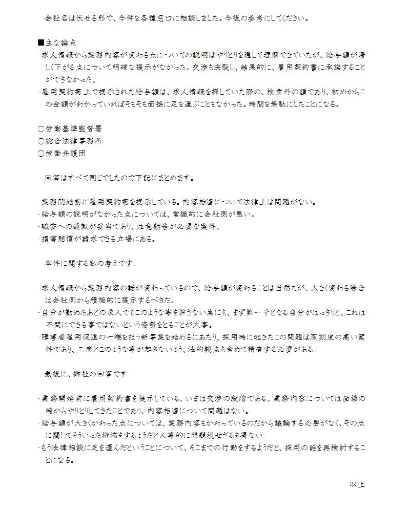 f:id:hyogokurumi:20161026221130p:plain