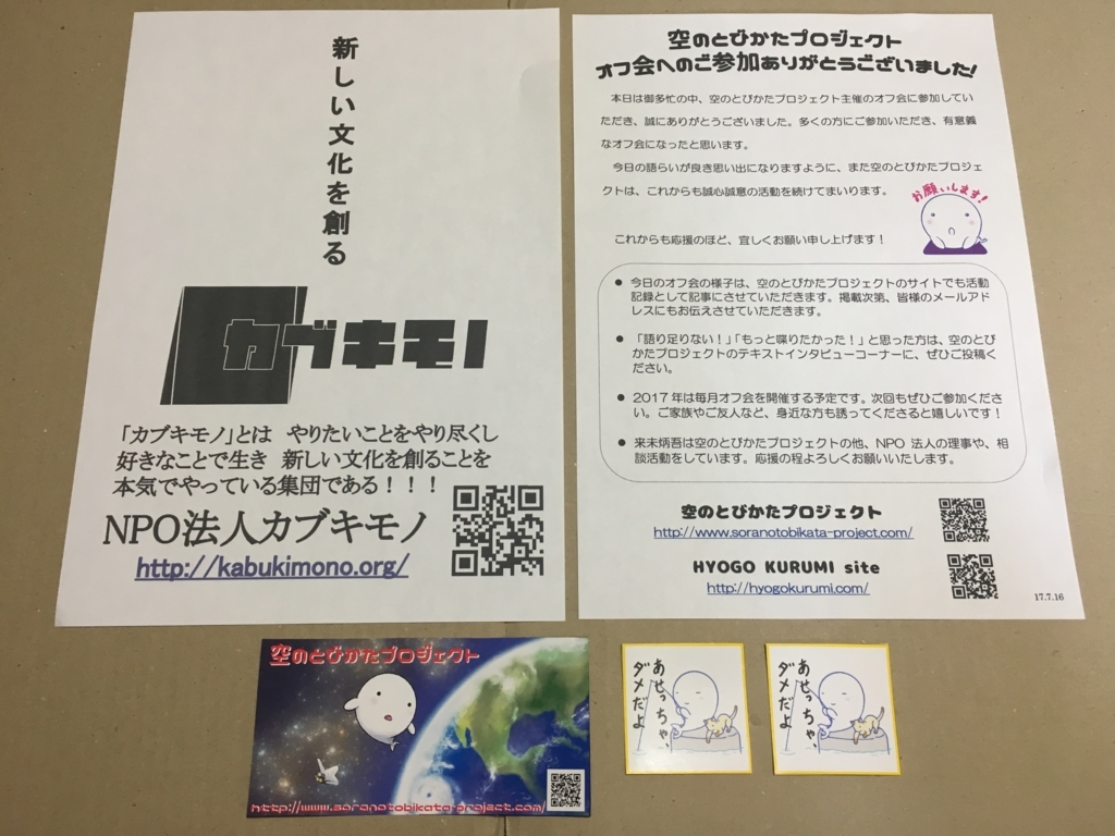 f:id:hyogokurumi:20170717111243j:plain