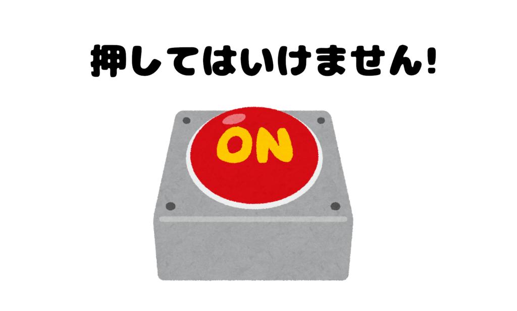 f:id:hyogokurumi:20170820181045p:plain