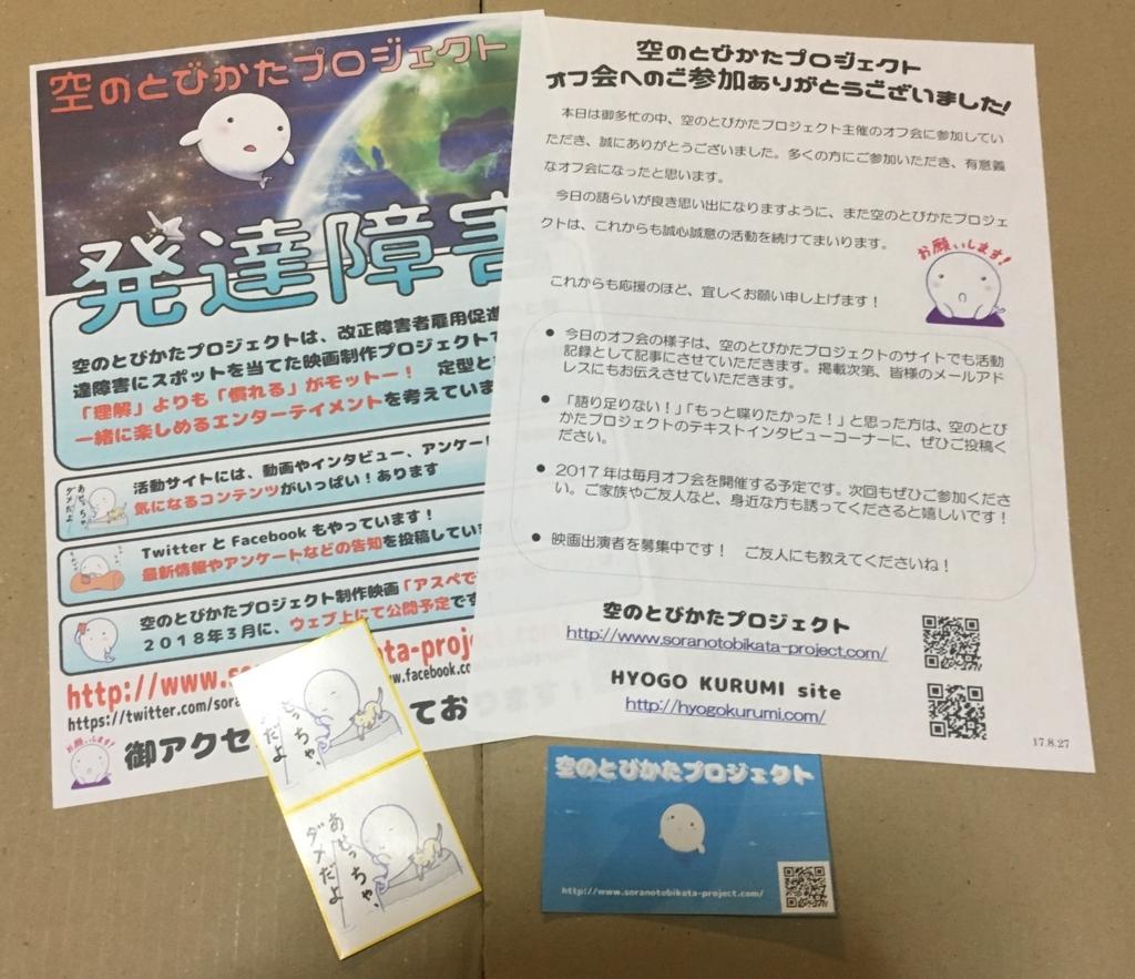 f:id:hyogokurumi:20170828190237j:plain
