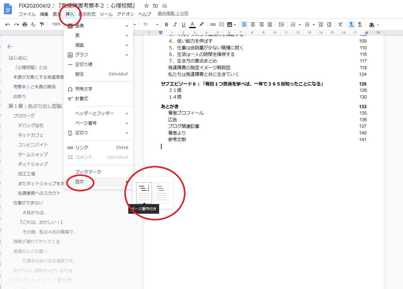 f:id:hyogokurumi:20200629132503p:plain
