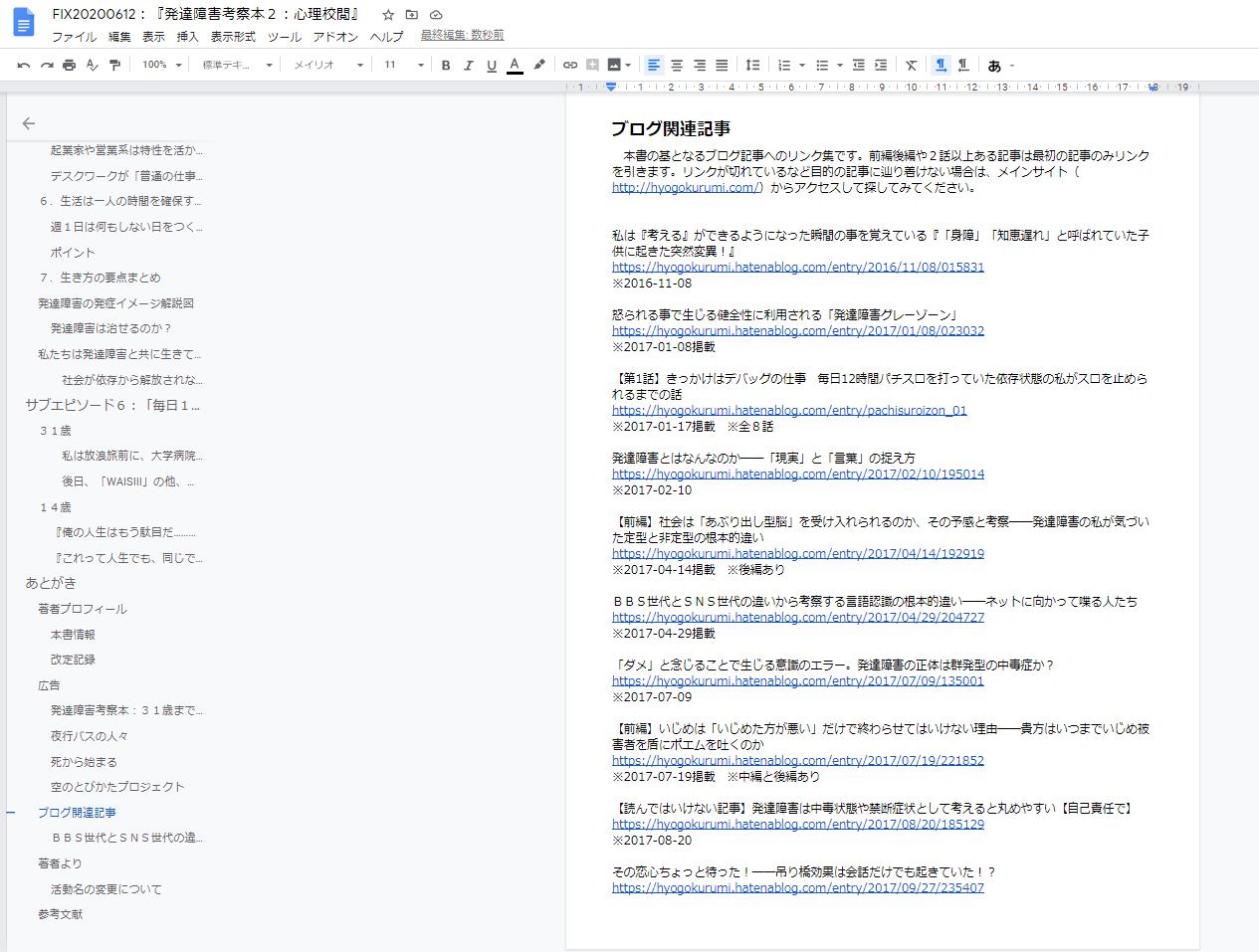 f:id:hyogokurumi:20200629133849p:plain