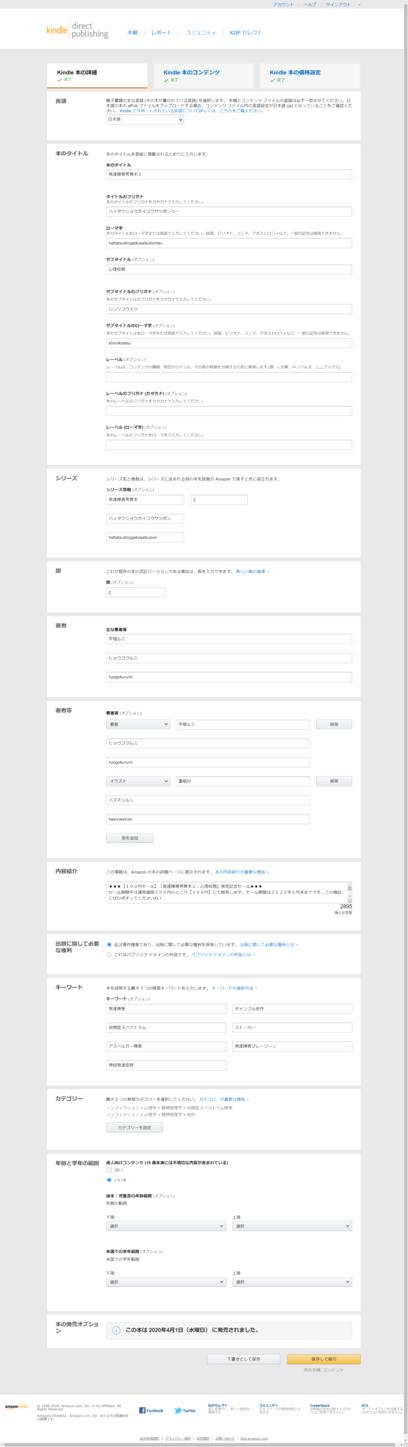 f:id:hyogokurumi:20200629134516p:plain