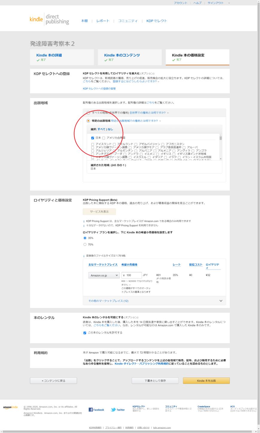 f:id:hyogokurumi:20200629134647p:plain