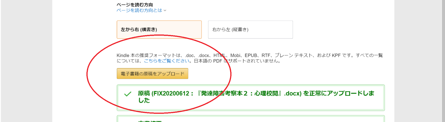 f:id:hyogokurumi:20200629140326p:plain