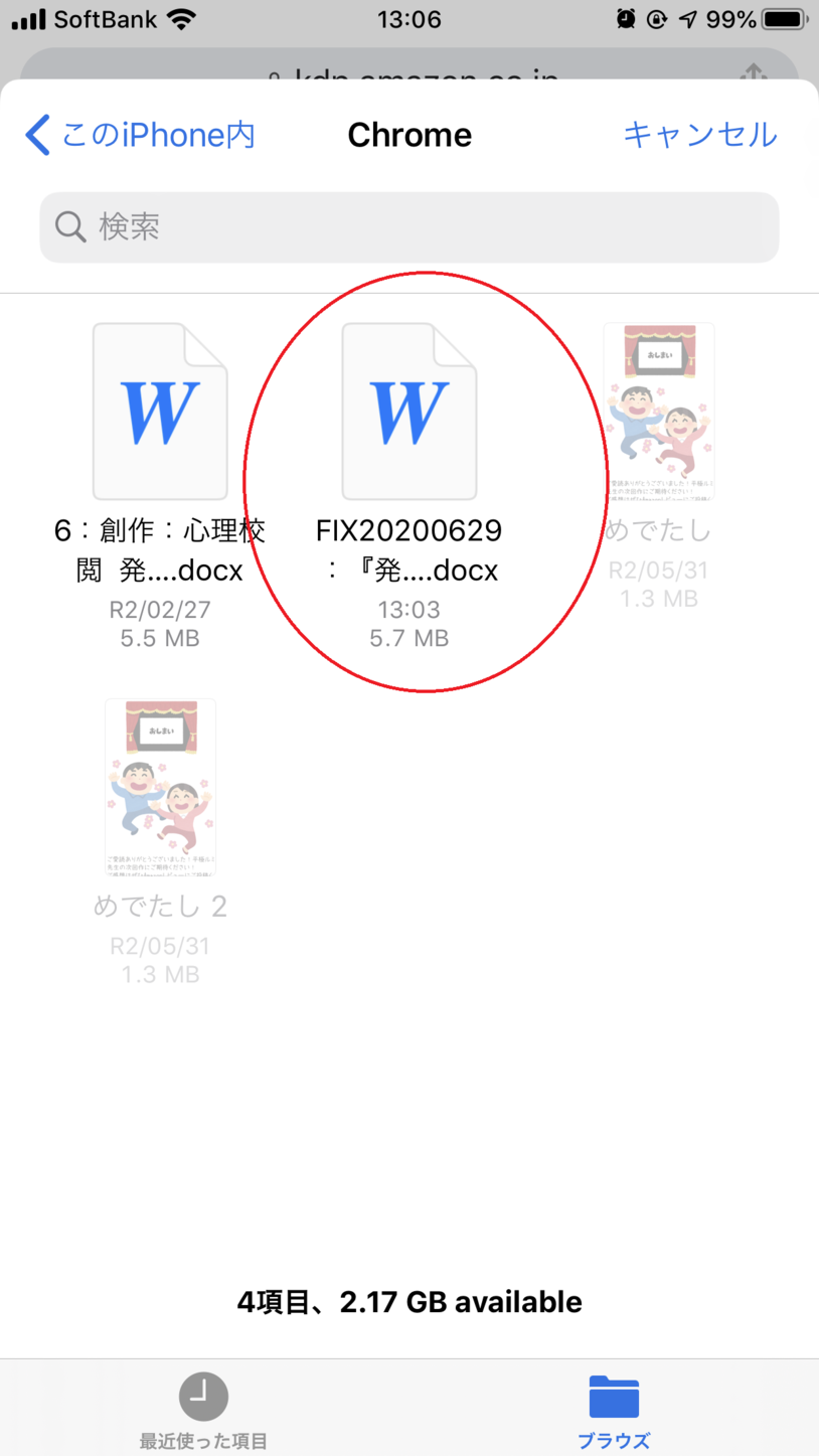 f:id:hyogokurumi:20200629140418p:plain
