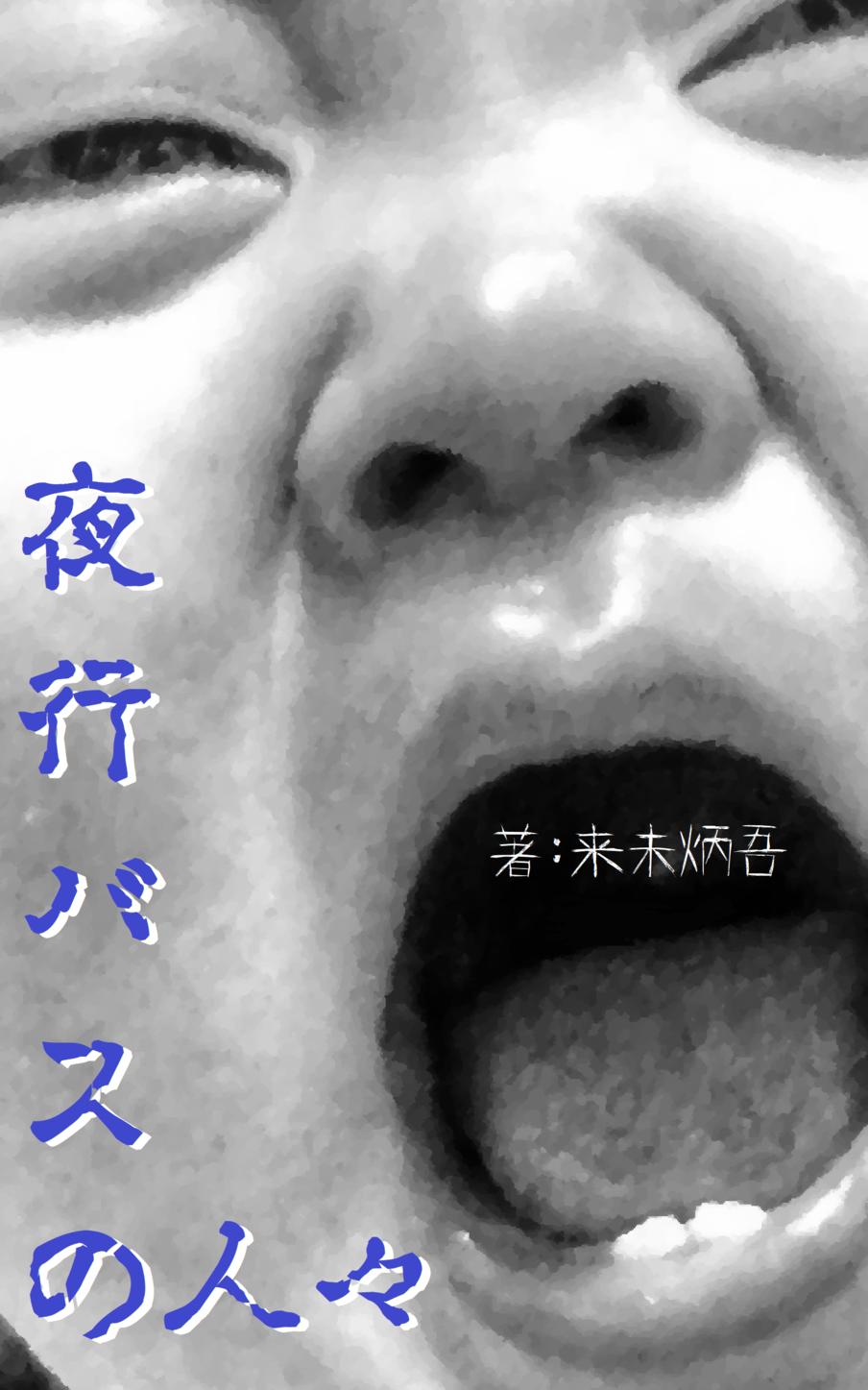 f:id:hyogokurumi:20200709222136p:plain