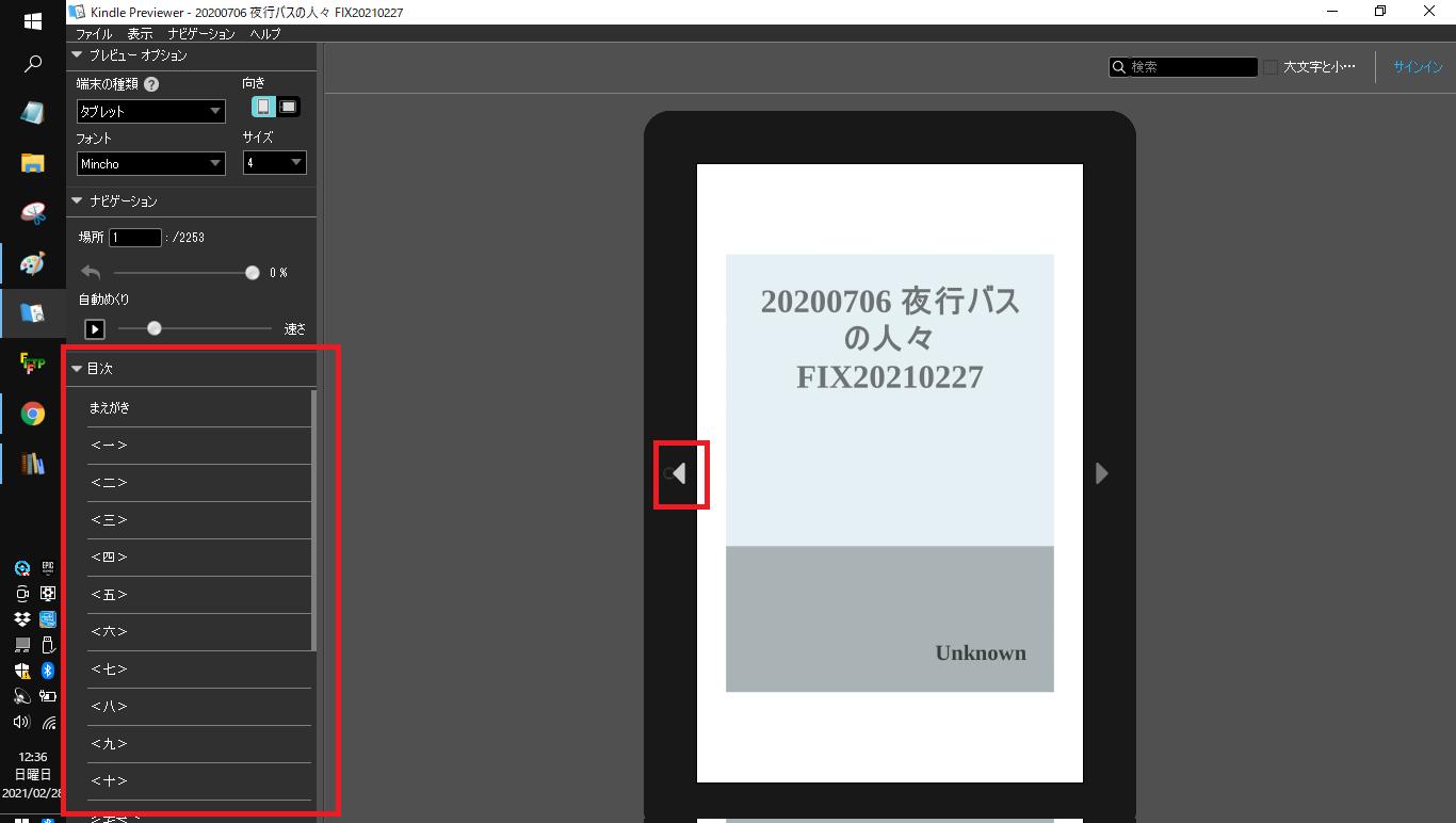 f:id:hyogokurumi:20210228140025p:plain