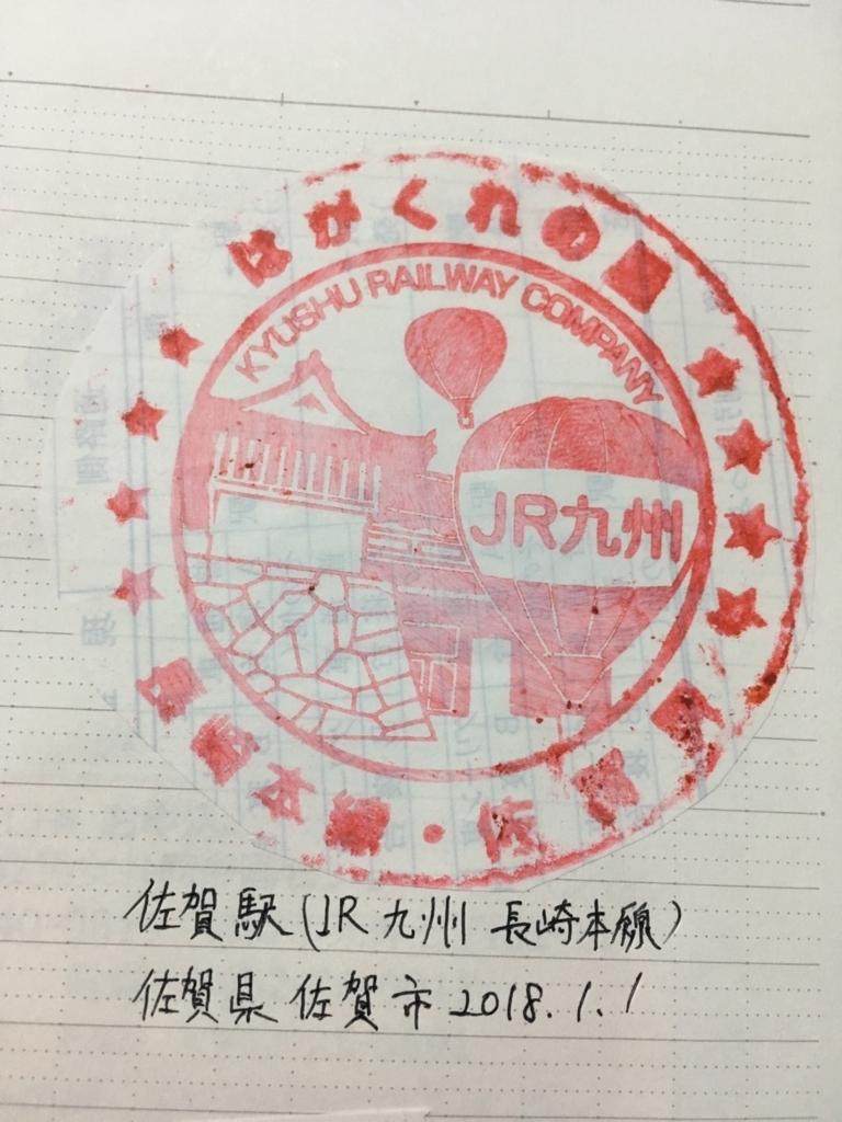 f:id:hyogonodaigakusei:20180114000252j:plain