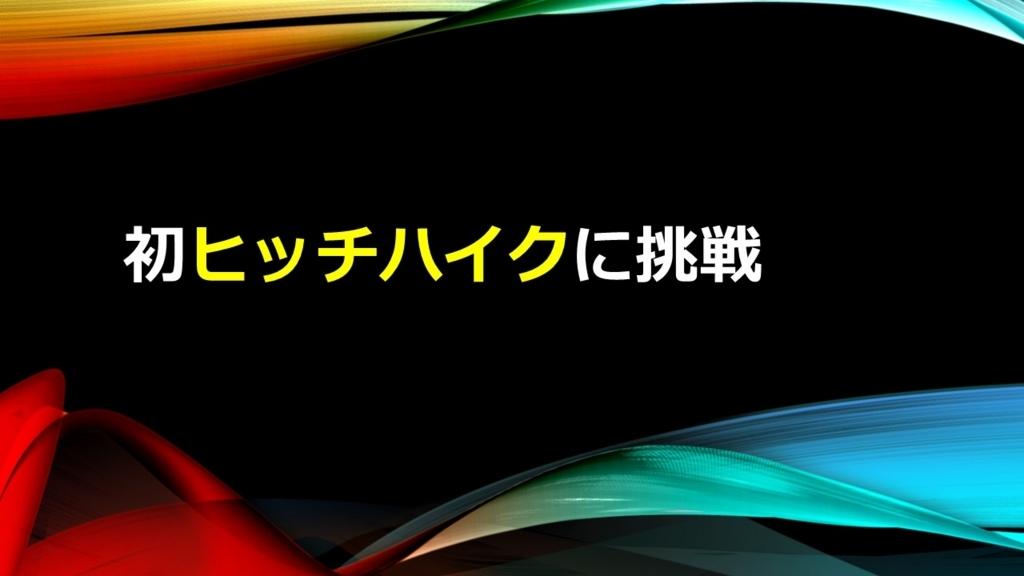 f:id:hyogonodaigakusei:20180325235658j:plain