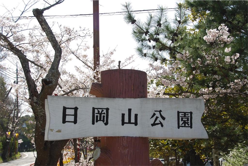 f:id:hyogonodaigakusei:20180330144508j:image