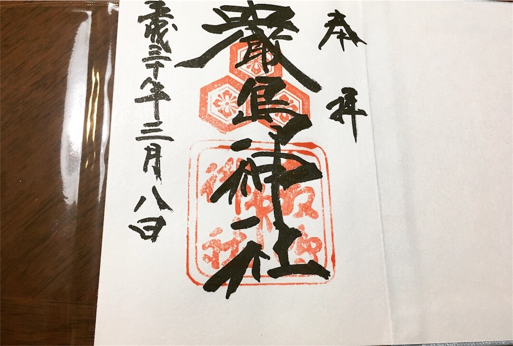 f:id:hyogonodaigakusei:20180401112129j:image