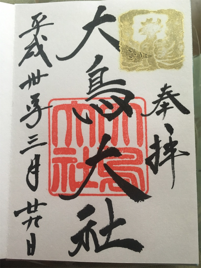 f:id:hyogonodaigakusei:20180406195311j:image