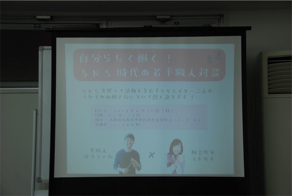 f:id:hyogonodaigakusei:20180415185835j:image